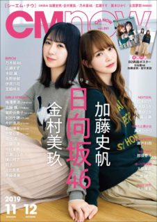 CM NOW Vol.201(2019年11・12月号)
