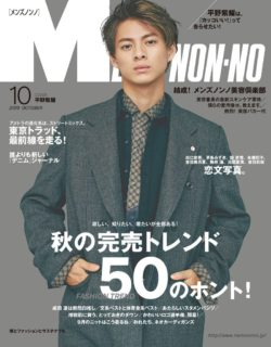 MEN'S NON-NO 2019年10月号(No.401)