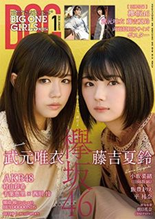 BIG ONE GIRLS 2020年1月号