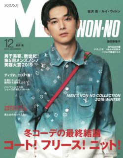 MEN'S NON-NO 2019年12月号
