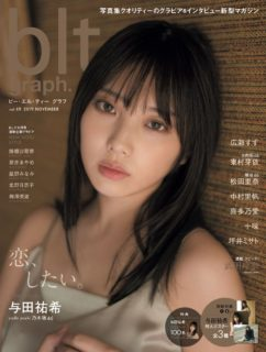blt graph. vol.49 #与田祐希