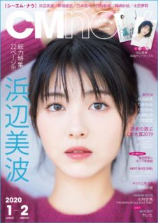 CM NOW Vol.202(2020年1・2月号)