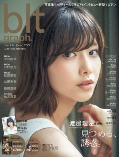 blt graph. vol.50 #渡邉理佐